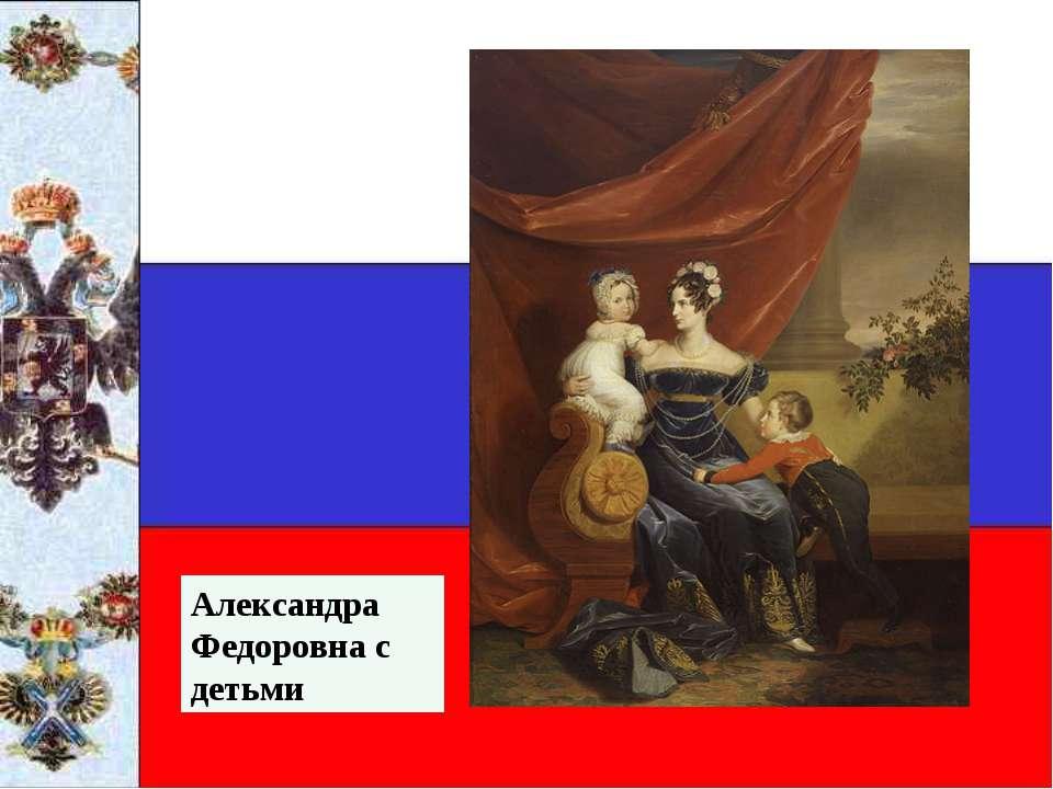 Александра Федоровна с детьми