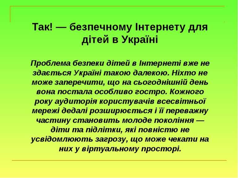 Так! — безпечному Інтернету для дітей в Україні Проблема безпеки дітей в Інте...