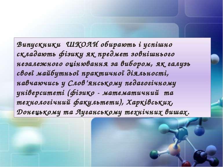 Випускники ШКОЛИ обирають і успішно складають фізику як предмет зовнішнього н...
