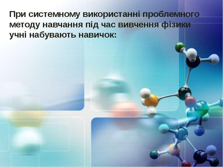 При системному використанні проблемного методу навчання під час вивчення фізи...