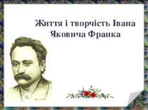 Життя і творчість Івана Яковича Франка