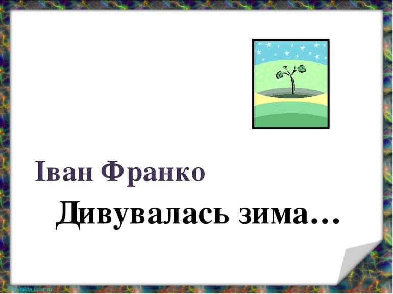 Дивувалась зима… Іван Франко