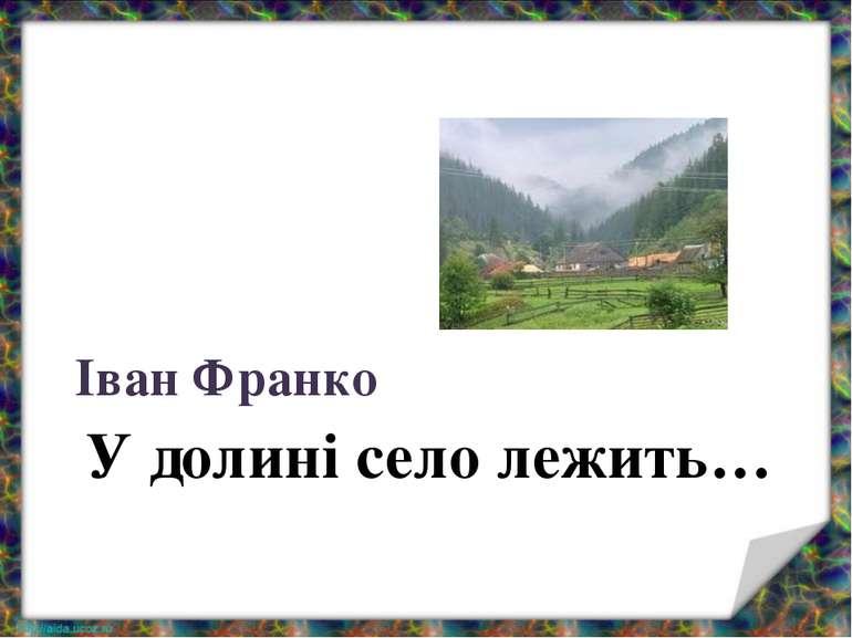 У долині село лежить… Іван Франко