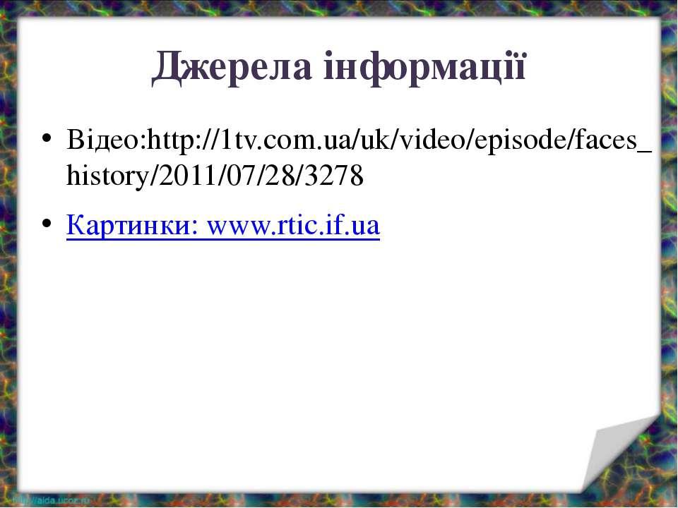 Джерела інформації Відео:http://1tv.com.ua/uk/video/episode/faces_history/201...