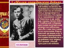 По окончании Гражданс-кой войны политика бо-льшевиков в отношении крестьянств...