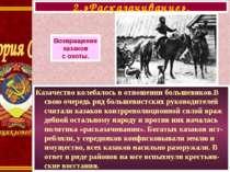 Казачество колебалось в отношении большевиков.В свою очередь ряд большевистск...