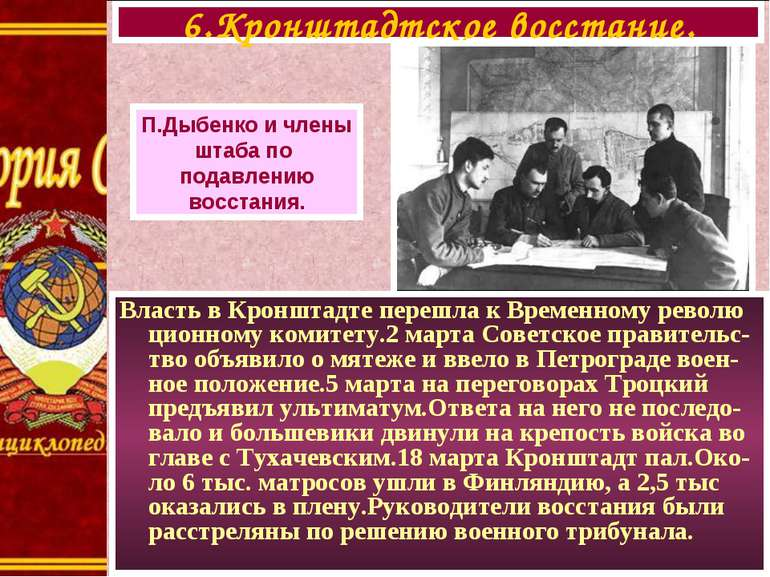 Власть в Кронштадте перешла к Временному револю ционному комитету.2 марта Сов...
