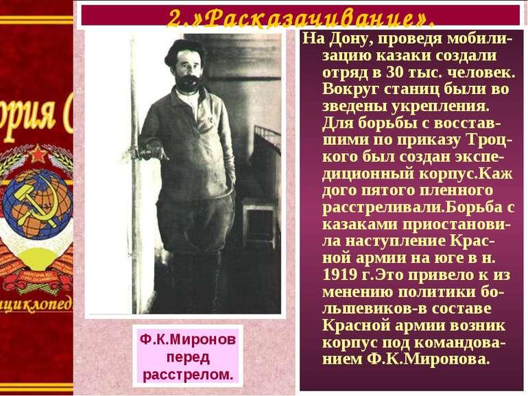 На Дону, проведя мобили-зацию казаки создали отряд в 30 тыс. человек. Вокруг ...