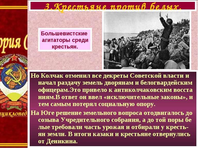 Но Колчак отменил все декреты Советской власти и начал раздачу земель дворяна...