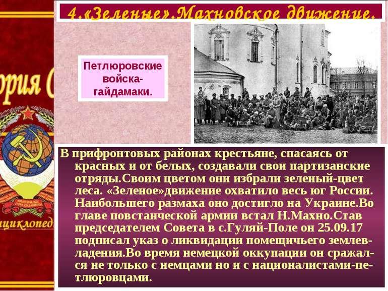 В прифронтовых районах крестьяне, спасаясь от красных и от белых, создавали с...