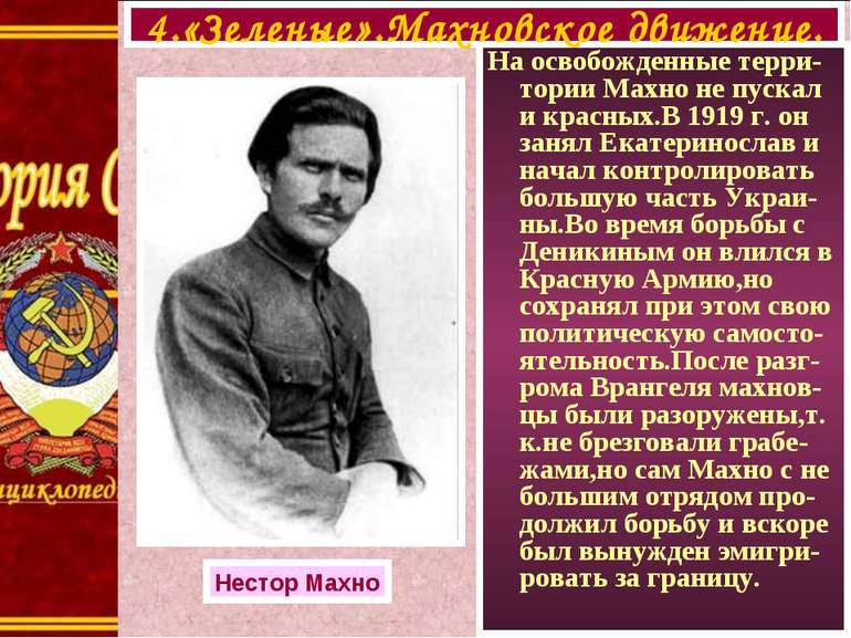 На освобожденные терри-тории Махно не пускал и красных.В 1919 г. он занял Ека...