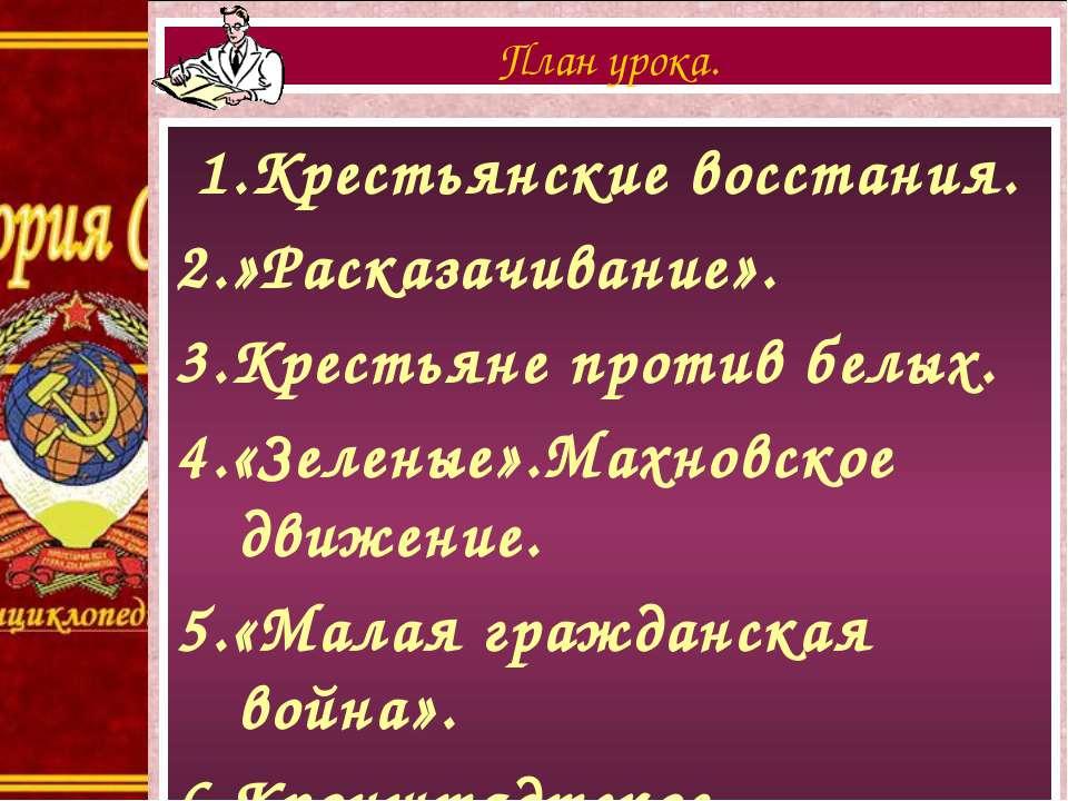 1.Крестьянские восстания. 2.»Расказачивание». 3.Крестьяне против белых. 4.«Зе...