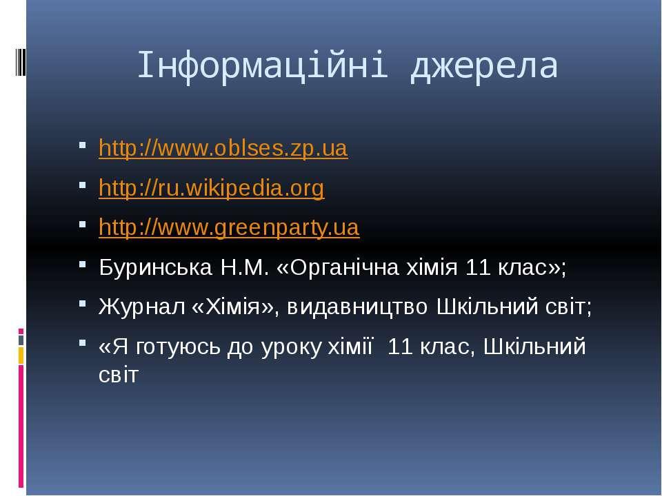 Інформаційні джерела http://www.oblses.zp.ua http://ru.wikipedia.org http://w...