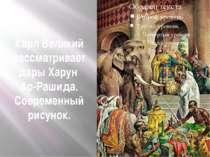 Карл Великий розглядає дари Харун Ар-Рашида. Сучасний малюнок.