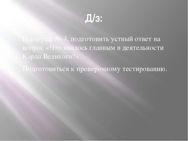 Д/з: Параграф № 4, підготувати усну відповідь на питання «Що є головним у дія...