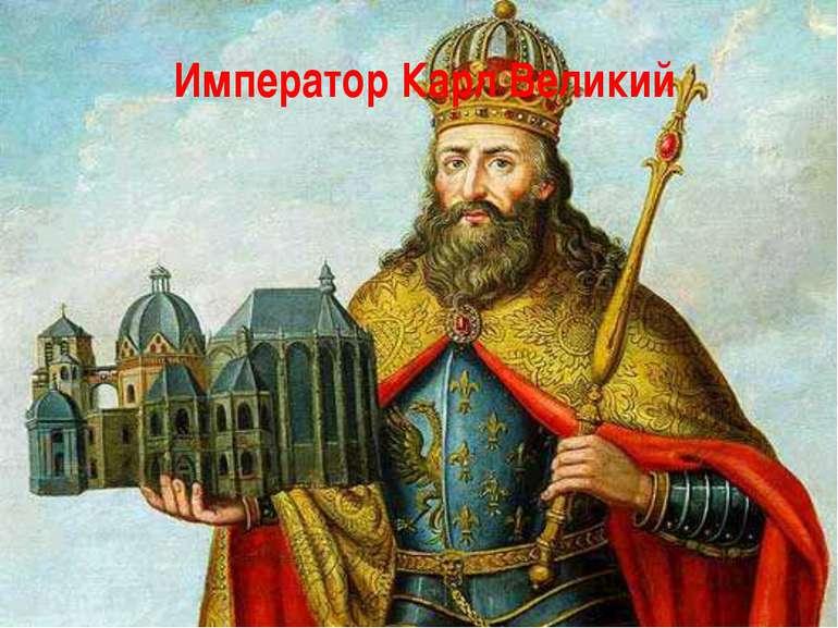 Імператор Карл Великий