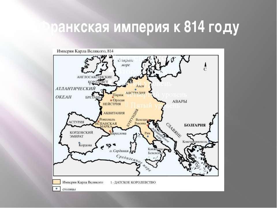 Франкська імперія до 814 році