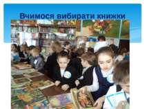 Вчимося вибирати книжки