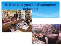 Бібліотечні уроки : «Періодичні видання»