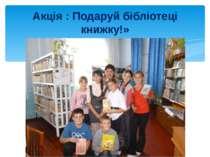 Акція : Подаруй бібліотеці книжку!»