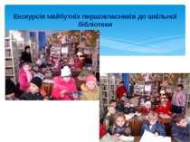 Екскурсія майбутніх першокласників до шкільної бібліотеки
