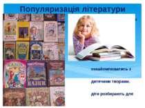 Популяризація літератури Великою популярністю користується цикл книжкових вис...