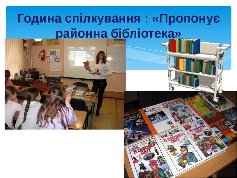 Година спілкування : «Пропонує районна бібліотека»