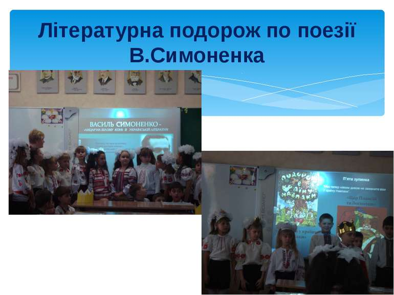 Літературна подорож по поезії В.Симоненка