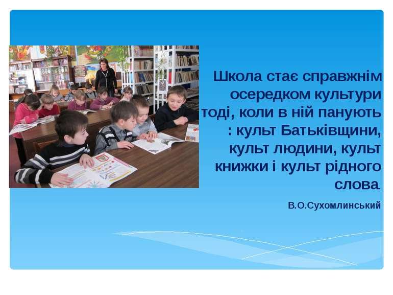 ' Школа стає справжнім осередком культури тоді, коли в ній панують : культ Ба...
