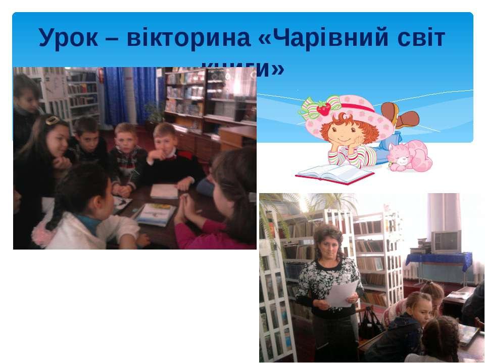 Урок – вікторина «Чарівний світ книги»