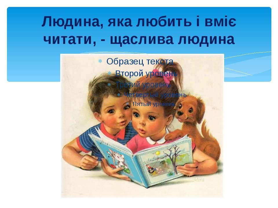Людина, яка любить і вміє читати, - щаслива людина
