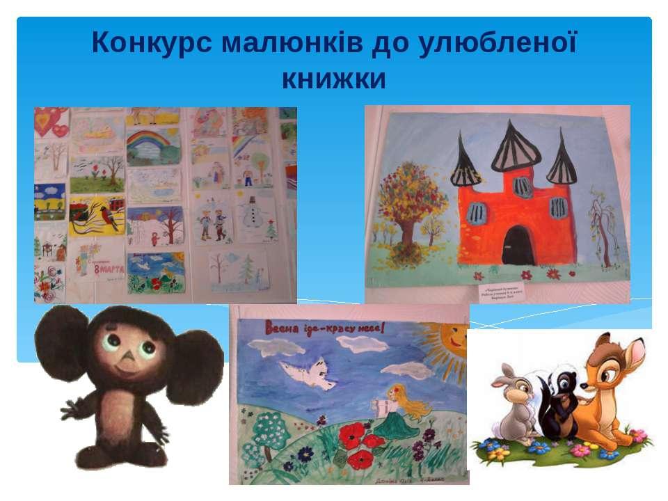 Конкурс малюнків до улюбленої книжки
