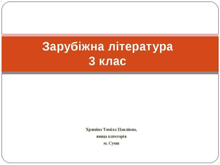 Хряпіна Таміла Павлівна, вища категорія м. Суми Зарубіжна література 3 клас