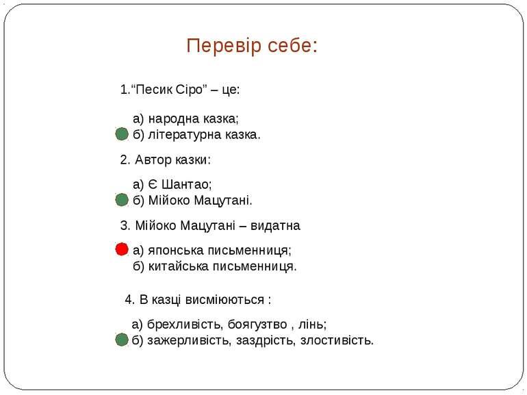 """Перевір себе: 1.""""Песик Сіро"""" – це: а) народна казка; б) літературна казка. 2...."""
