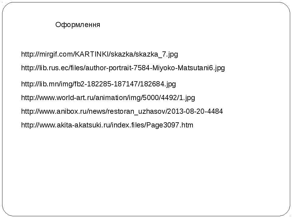 Оформлення http://mirgif.com/KARTINKI/skazka/skazka_7.jpg http://lib.rus.ec/f...