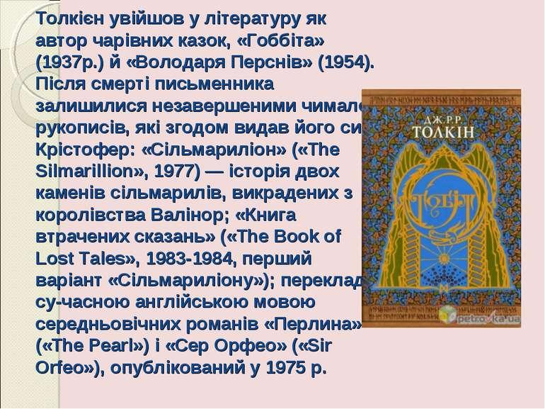 Толкієн увійшов у літературу як автор чарівних казок, «Гоббіта» (1937р.) й «В...