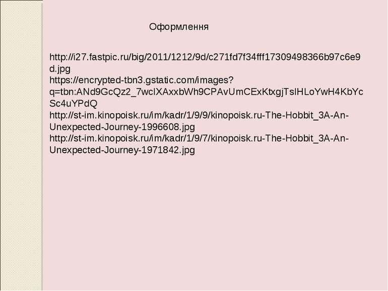 Оформлення http://i27.fastpic.ru/big/2011/1212/9d/c271fd7f34fff17309498366b97...
