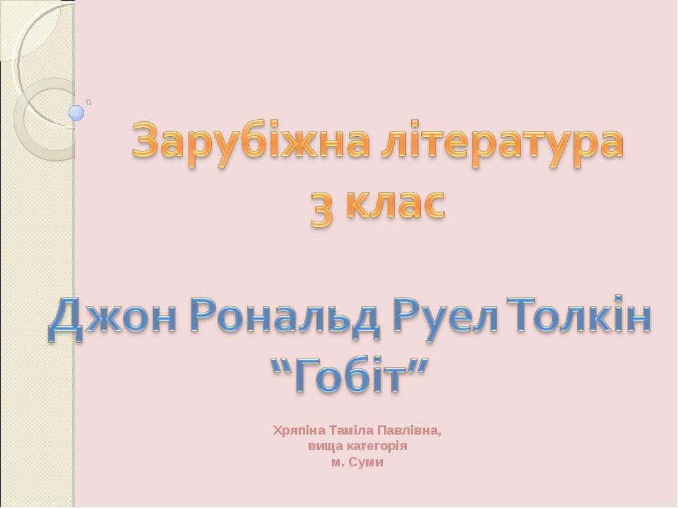 Хряпіна Таміла Павлівна, вища категорія м. Суми