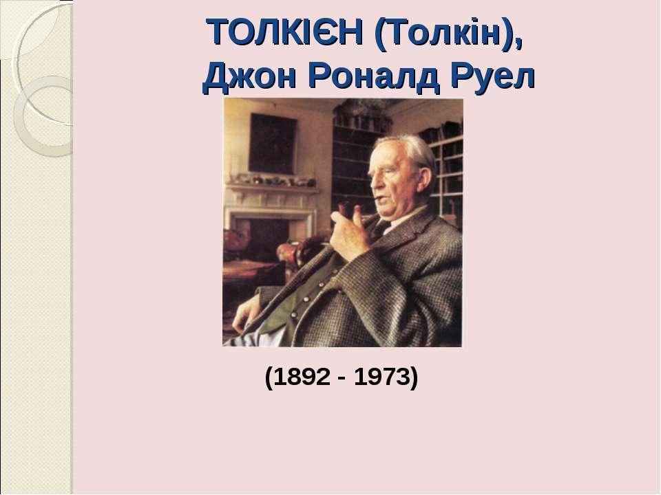 ТОЛКІЄН (Толкін), Джон Роналд Руел (1892 - 1973)