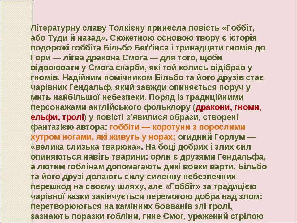Літературну славу Толкієну принесла повість «Гоббіт, або Туди й назад». Сюжет...