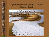Пустеля покрита снігом - Такла-Макан, Китай FokinaLida.75@mail.ru
