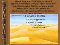 Можна намітити сліди на піску, а кілька вертикальних мазків створять ефект пі...