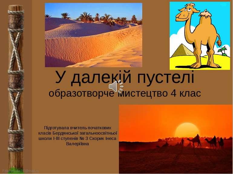 У далекій пустелі образотворче мистецтво 4 клас Підготувала вчитель початкови...