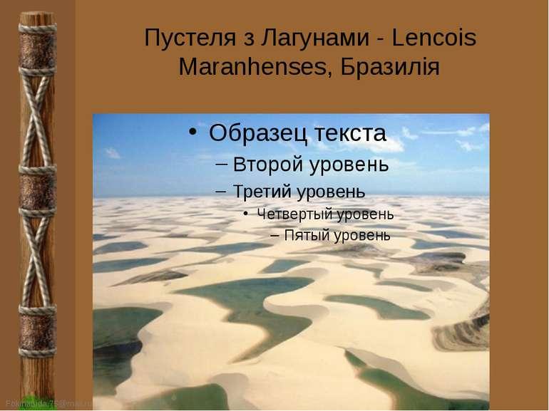 Пустеля з Лагунами - Lencois Maranhenses, Бразилія FokinaLida.75@mail.ru