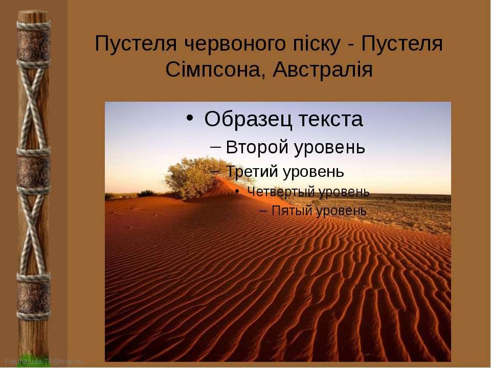 Пустеля червоного піску - Пустеля Сімпсона, Австралія FokinaLida.75@mail.ru