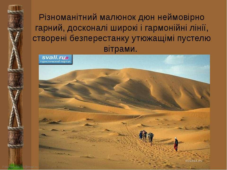 Різноманітний малюнок дюн неймовірно гарний, досконалі широкі і гармонійні лі...
