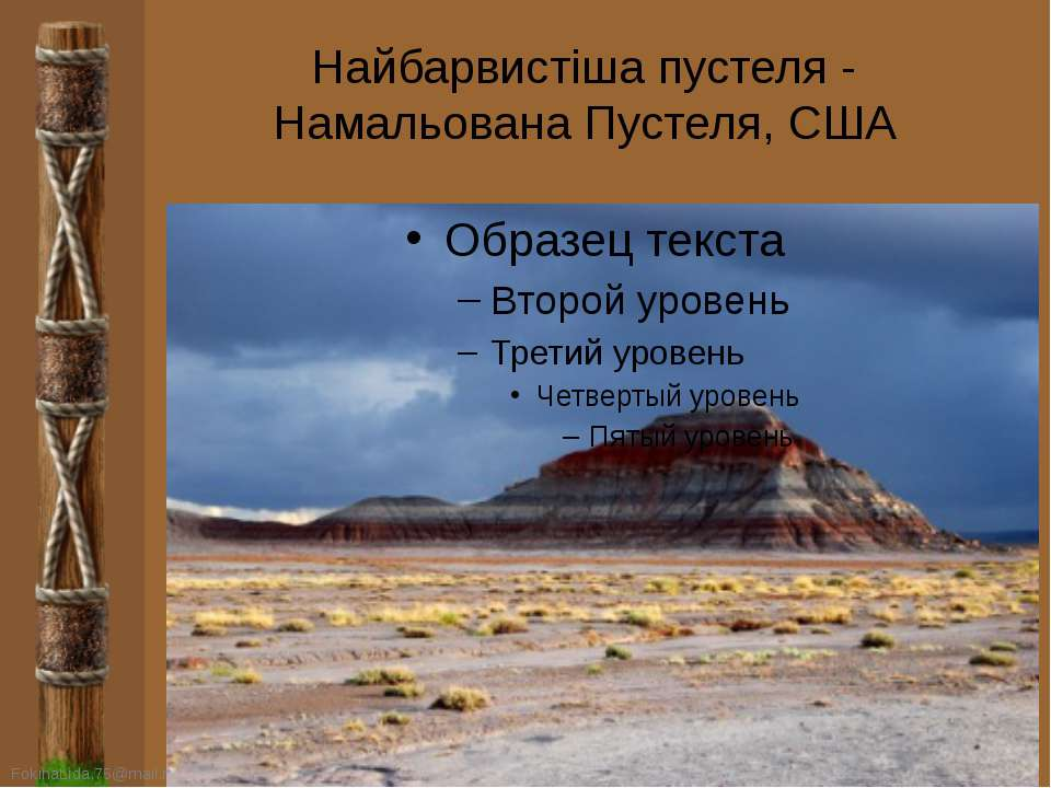 Найбарвистіша пустеля - Намальована Пустеля, США FokinaLida.75@mail.ru