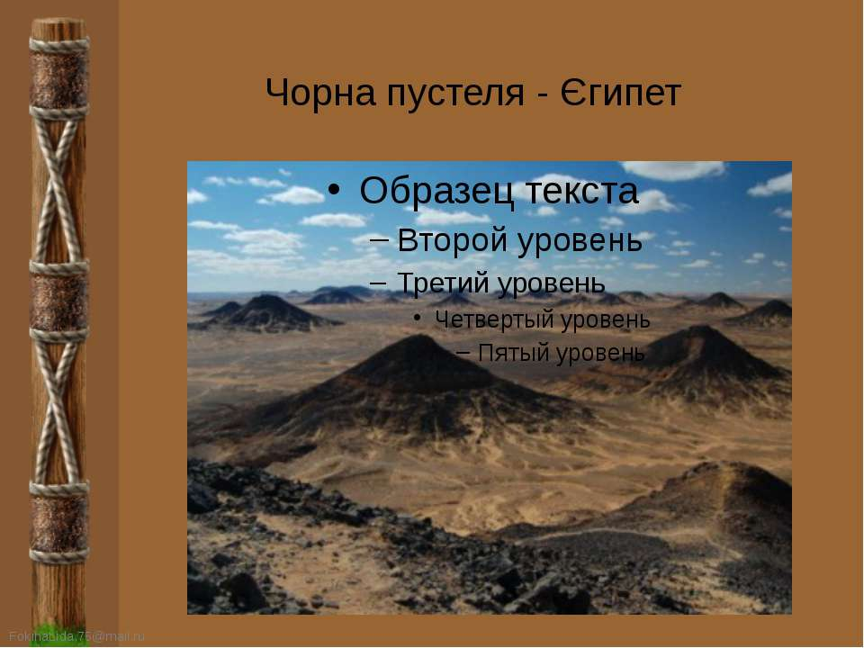 Чорна пустеля - Єгипет FokinaLida.75@mail.ru