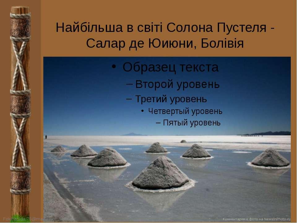 Найбільша в світі Солона Пустеля - Салар де Юиюни, Болівія FokinaLida.75@mail.ru