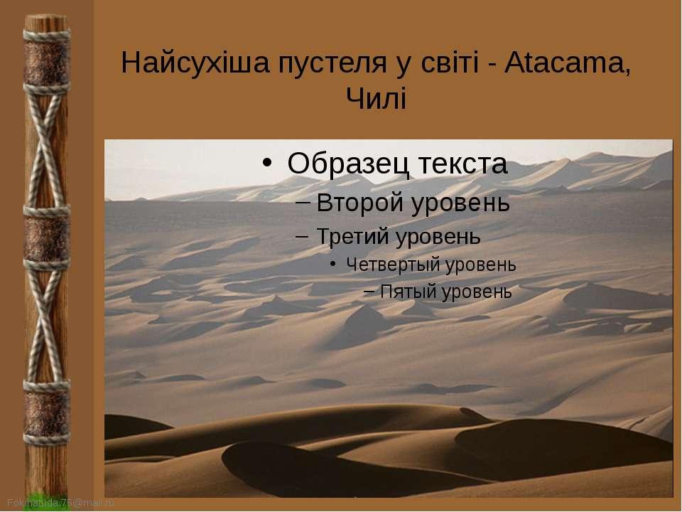 Найсухіша пустеля у світі - Atacama, Чилі FokinaLida.75@mail.ru